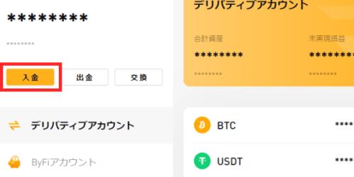bybitの入金方法