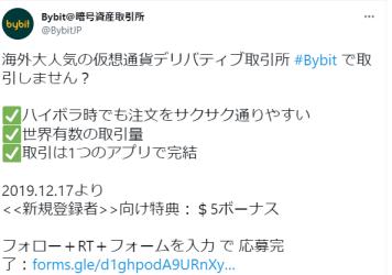 bybitのツイッターキャンペーン