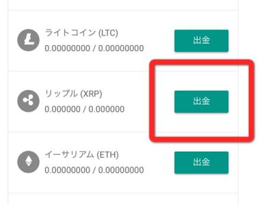 bybitへ送金する方法