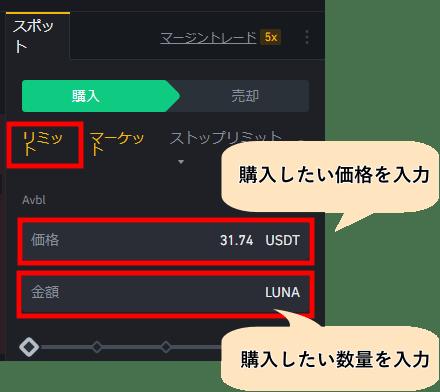 LUNAの購入方法