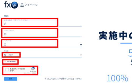 FXGTの登録方法