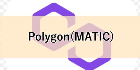 Polygon MATICのサムネイル画像